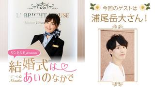 サンセルモ presents 結婚式は あいのなか で#33【ゲスト:浦尾岳大】(11/16UP)