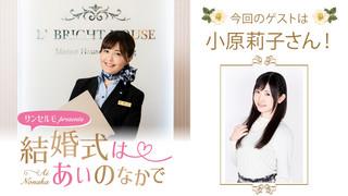 サンセルモ presents 結婚式は あいのなか で#35【ゲスト:小原莉子】(11/30UP)