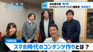 みらいブンカ village 浜松町Innovation Culture Cafe12月3日放送分