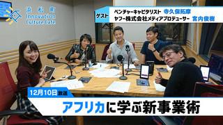 みらいブンカ village 浜松町Innovation Culture Cafe12月10日放送分