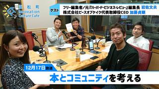 みらいブンカ village 浜松町Innovation Culture Cafe12月17日放送分