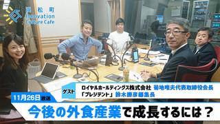 みらいブンカ village 浜松町Innovation Culture Cafe11月26日放送分