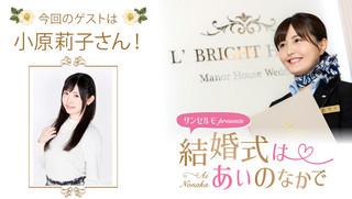 サンセルモ presents 結婚式は あいのなか で#36【ゲスト:小原莉子】(12/7UP)