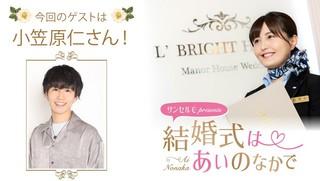 サンセルモ presents 結婚式は あいのなか で#38【ゲスト:小笠原仁】(12/21UP)