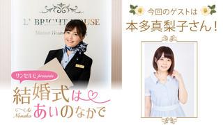 サンセルモ presents 結婚式は あいのなか で#39【ゲスト:本多真梨子】(12/28UP)
