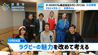 みらいブンカ village 浜松町Innovation Culture Cafe12月24日放送分