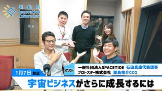 みらいブンカ village 浜松町Innovation Culture Cafe1月7日放送分