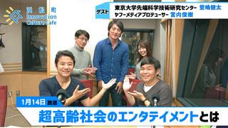 みらいブンカ village 浜松町Innovation Culture Cafe1月14日放送分