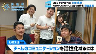 みらいブンカ village 浜松町Innovation Culture Cafe1月21日放送分