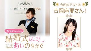 サンセルモ presents 結婚式は あいのなか で#41【ゲスト:吉岡麻耶】(1/11UP)