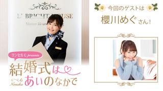 サンセルモ presents 結婚式は あいのなか で#43【ゲスト:櫻川めぐ】(1/25UP)