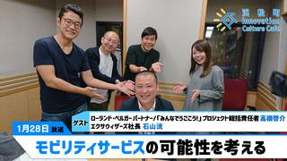 みらいブンカ village 浜松町Innovation Culture Cafe1月28日放送分
