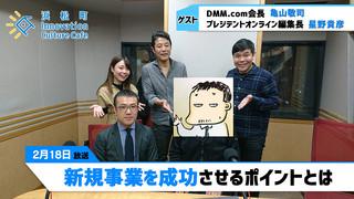 みらいブンカ village 浜松町Innovation Culture Cafe2月18日放送分
