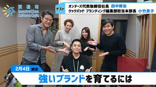 みらいブンカ village 浜松町Innovation Culture Cafe2月4日放送分