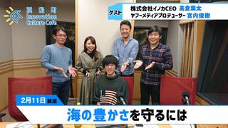 みらいブンカ village 浜松町Innovation Culture Cafe2月11日放送分