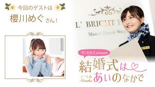 サンセルモ presents 結婚式は あいのなか で#44【ゲスト:櫻川めぐ】(2/1UP)