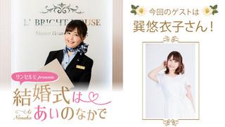 サンセルモ presents 結婚式は あいのなか で#45【ゲスト:巽悠衣子】(2/8UP)