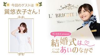 サンセルモ presents 結婚式は あいのなか で#46【ゲスト:巽悠衣子】(2/15UP)