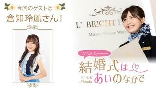 サンセルモ presents 結婚式は あいのなか で#48【ゲスト:倉知玲鳳】(2/29UP)