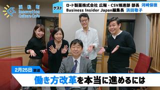 みらいブンカ village 浜松町Innovation Culture Cafe2月25日放送分