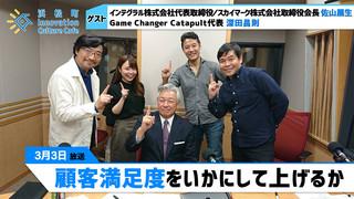 みらいブンカ village 浜松町Innovation Culture Cafe3月3日放送分