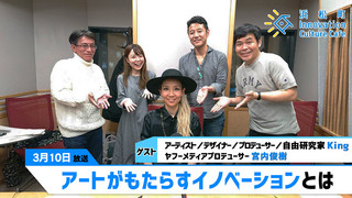 みらいブンカ village 浜松町Innovation Culture Cafe3月10日放送分