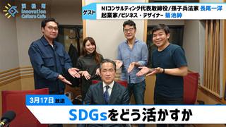 みらいブンカ village 浜松町Innovation Culture Cafe3月17日放送分