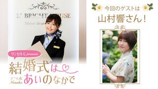 サンセルモ presents 結婚式は あいのなか で#51【ゲスト:山村響】(3/21UP)