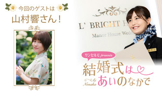 <font color=red><strong>★NEW!</strong></font>サンセルモ presents 結婚式は あいのなか で#52【ゲスト:山村響】(3/28UP)