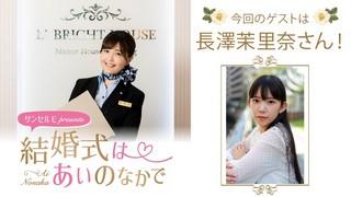 サンセルモ presents 結婚式は あいのなか で#57【ゲスト:長澤茉里奈】(5/2UP)
