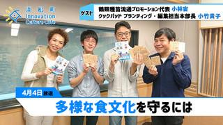 みらいブンカ village 浜松町Innovation Culture Cafe4月4日放送分