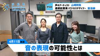 みらいブンカ village 浜松町Innovation Culture Cafe4月11日放送分