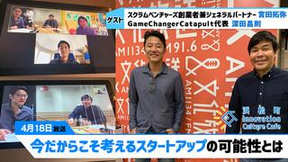 みらいブンカ village 浜松町Innovation Culture Cafe4月18日放送分