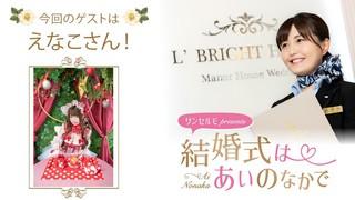 サンセルモ presents 結婚式は あいのなか で#54【ゲスト:えなこ】(4/11UP)