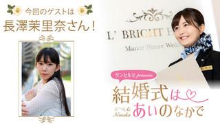 サンセルモ presents 結婚式は あいのなか で#58【ゲスト:長澤茉里奈】(5/9UP)