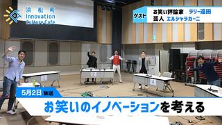 みらいブンカ village 浜松町Innovation Culture Cafe5月2日放送分