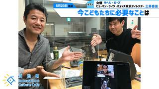 みらいブンカ village 浜松町Innovation Culture Cafe5月23日放送分