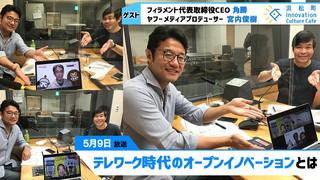 みらいブンカ village 浜松町Innovation Culture Cafe5月9日放送分