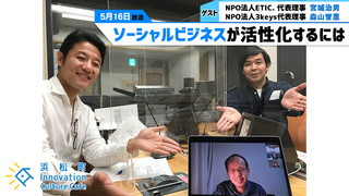 みらいブンカ village 浜松町Innovation Culture Cafe5月16日放送分
