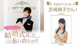 サンセルモ presents 結婚式は あいのなか で#59【ゲスト:芝崎典子】(5/16UP)