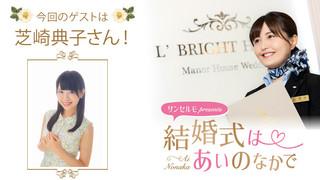 サンセルモ presents 結婚式は あいのなか で#60【ゲスト:芝崎典子】(5/23UP)