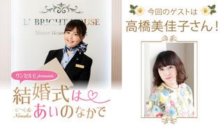 サンセルモ presents 結婚式は あいのなか で#61【ゲスト:高橋美佳子】(5/30UP)