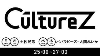 <font color=red><strong>★25:00〜生配信</strong></font>CultureZ 2021年1月20日 水曜日
