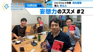 「妄想力のススメ #2」(10月5日「浜カフェ」)田丸雅智(ショートショート作家)笹公人(歌人)