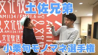<CultureZ>2020年10月6日 土佐兄弟 小栗旬 モノマネ選手権<文化放送>