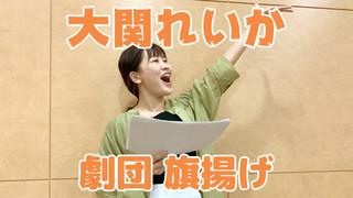 <CultureZ>2020年10月7日 劇団 大関れいか、旗揚げ!<文化放送>