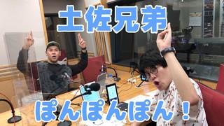 <CultureZ>2020年10月13日 土佐兄弟 ぽんぽんぽん!爆笑ポッドキャスター誕生!?<文化放送>