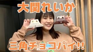 <CultureZ>2020年10月14日 三角チョコパイを食す!!<文化放送>
