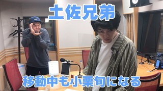 <CultureZ>2020年10月26日 移動中も小栗旬になる土佐兄弟<文化放送>