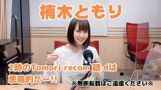 <CultureZ 楠木ともり The Music Reverie>2020年10月28日 2時のTomori recom麺dは悪魔的だー!!<文化放送>